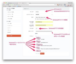 【qloba側】kintone連携設定画面