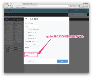 【kintone側】 フォーム設定画面
