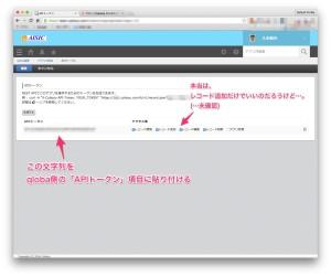 【kitone側】 APIトークン設定画面